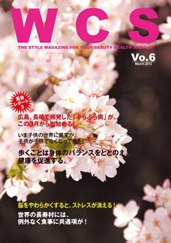 WCSマガジン Vol.6