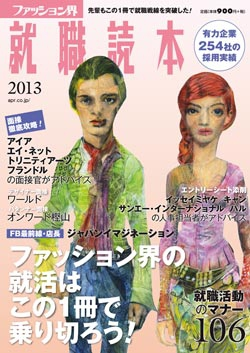 ファッション界就職読本2013