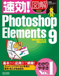 速効!図解 Photoshop Elements 9