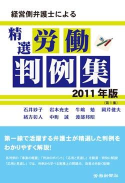経営側弁護士による精選労働判例集 2011年版