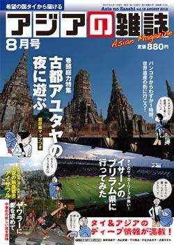 月刊『アジアの雑誌』2012年8月号