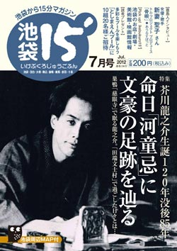 「池袋15'」2012年7月号