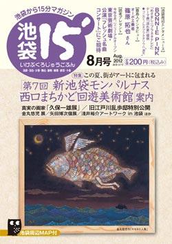 「池袋15'」2012年8月号