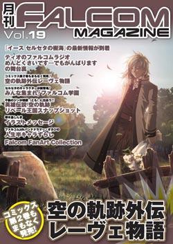 月刊FALCOM MAGAZINE(ファルコムマガジン)vol.19