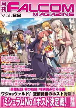 月刊FALCOM MAGAZINE (ファルコムマガジン)vol.22