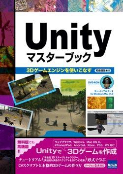 Unityマスターブック