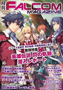 月刊FALCOM MAGAZINE(ファルコムマガジン)vol.24