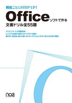 機能ごとにSTEP UP! Officeソフトで作る文書ドリル全55題