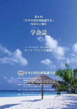 第6回日本自然医療協議学会 学会誌