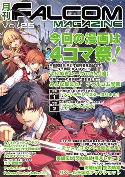 月刊FALCOM MAGAZINE (ファルコムマガジン)vol.25