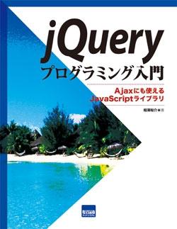 jQueryプログラミング入門