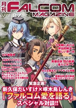 月刊FALCOM MAGAZINE (ファルコムマガジン)vol.27