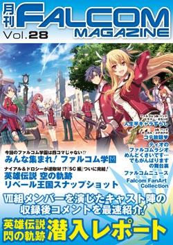 月刊FALCOM MAGAZINE(ファルコムマガジン)vol.28