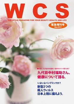 WCSマガジン 緊急増刊号