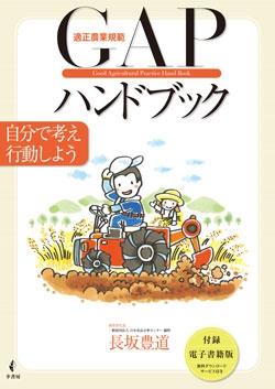 適正農業規範 GAPハンドブック