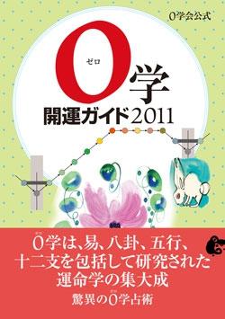 0学開運ガイド2011