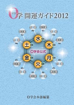 0学開運ガイド2012