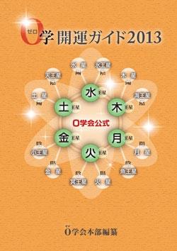 0学開運ガイド2013