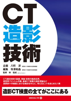 CT造影技術