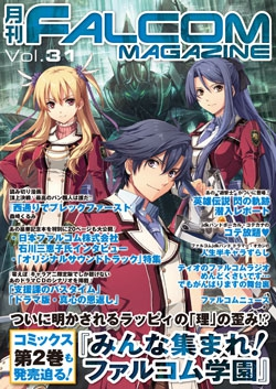 月刊FALCOM MAGAZINE (ファルコムマガジン)vol.31