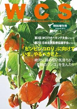 WCSマガジン 特別増刊号(ほおずき)