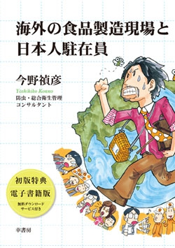 海外の食品製造現場と日本人駐在員