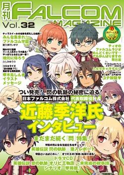 月刊FALCOM MAGAZINE (ファルコムマガジン)vol.32