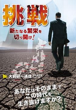 挑戦(DVD動画配信版)