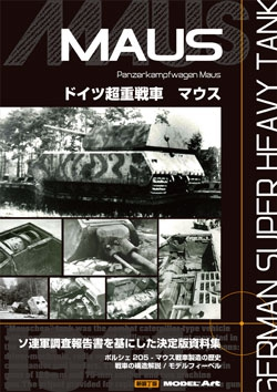ドイツ超重戦車 マウス 電子版