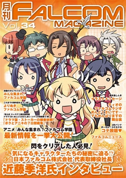 月刊FALCOM MAGAZINE (ファルコムマガジン)vol.34