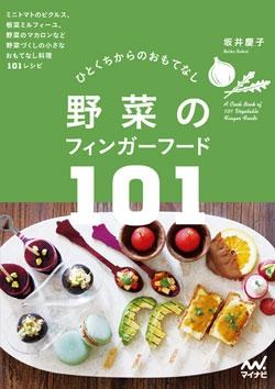 野菜のフィンガーフード101