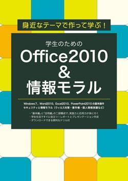 身近なテーマで作って学ぶ!学生のためのOffice2010&情報モラル