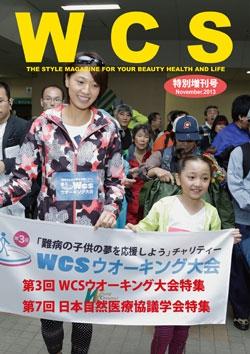 WCSマガジン 特別増刊号(第7回学会・第3回ウオーキング大会)