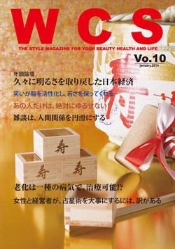 WCSマガジン Vol.10
