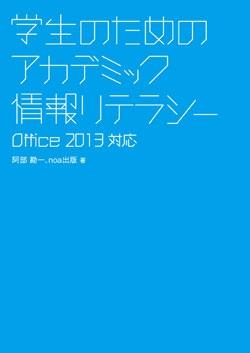 学生のためのアカデミック情報リテラシー【Office2013対応】