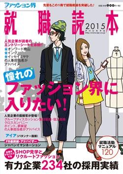 ファッション界就職読本2015