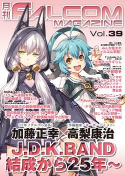 月刊FALCOM MAGAZINE (ファルコムマガジン)vol.39
