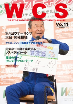 WCSマガジン Vol.11