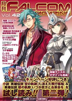 月刊FALCOM MAGAZINE(ファルコムマガジン)vol.42