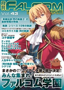 月刊FALCOM MAGAZINE(ファルコムマガジン)vol.43