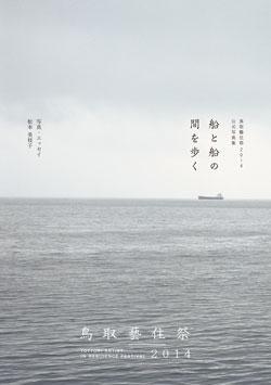 鳥取藝住祭2014公式写真集「船と船の間を歩く」