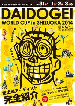 大道芸ワールドカップ in 静岡2014公式ガイドブック