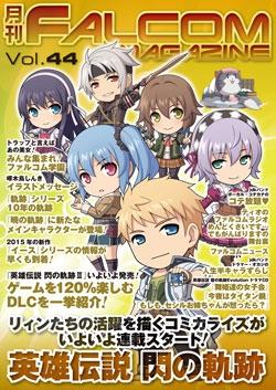 月刊FALCOM MAGAZINE(ファルコムマガジン)vol.44