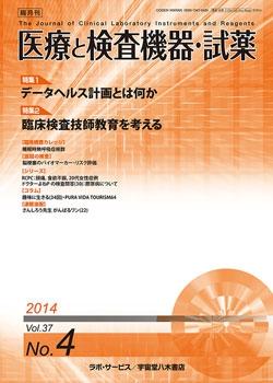 医療と検査機器・試薬 vol.37 No.4