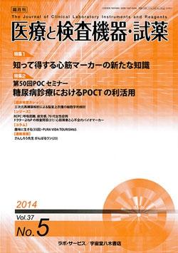 医療と検査機器・試薬 vol.37 No.5