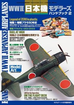 WWⅡ 日本機モデラーズハンドブック2