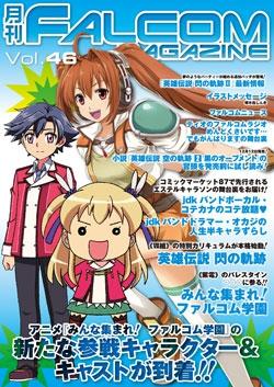 月刊FALCOM MAGAZINE (ファルコムマガジン)vol.46