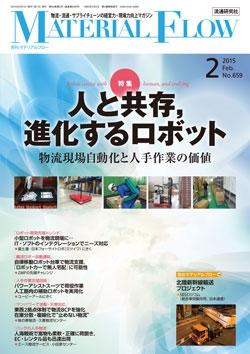 月刊「マテリアルフロー」 2015年2月号
