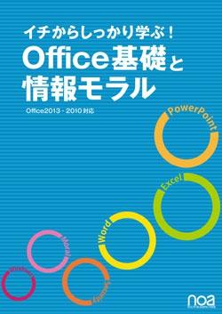 イチからしっかり学ぶ!Office基礎と情報モラルOffice2013・2010対応【NESS付】