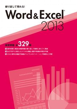 繰り返して慣れる!Word&Excel2013